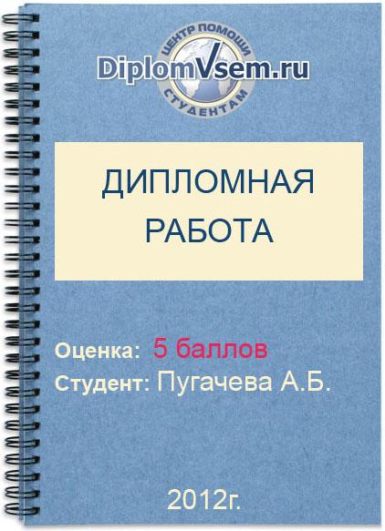 Диплом на заказ Дипломная работа на заказ недорого Дипломная работа на заказ