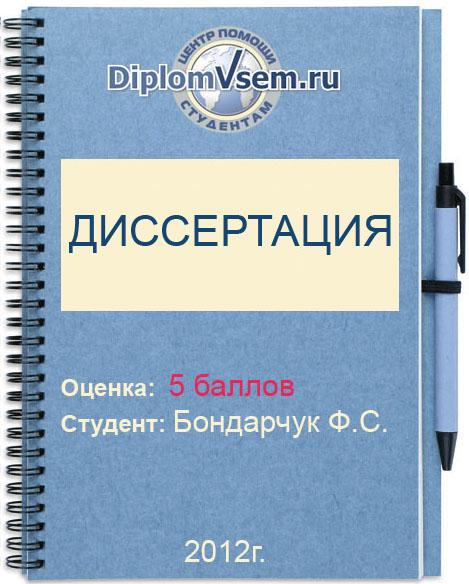 Заказать диссертацию кандидатская диссертация на заказ Кандидатская диссертация