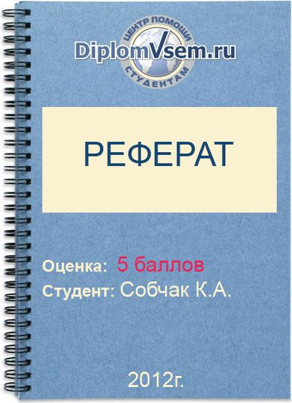 Рефераты на заказ заказать реферат в Москве Реферат на заказ